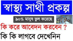 Swasthya Sathi Scheme Details in Bengali